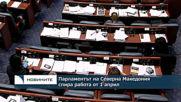 Парламентът на Северна Македония спира работа на 1 април