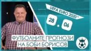 Прогнозите на Боби Борисов за мачовете от UEFA EURO 2020™ на 28.06.