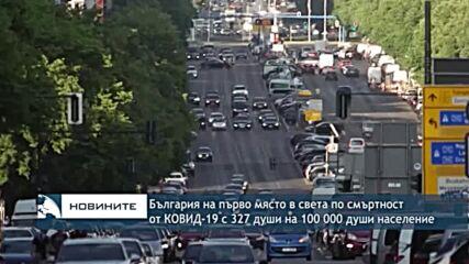България на първо място в света по смъртност от КОВИД-19 с 327 души на 100 000 души население