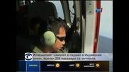 Край на мистерията с малайзийския самолет: разбил се е