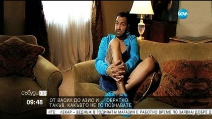 Азис: Моята мечта беше и е да бъде актьор