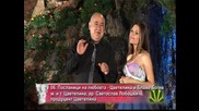 Цветелина и Блаже Богев - Посланици На Любовта / П Ф С 2013 /