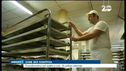 Половината от хляба у нас е произведен в сивия сектор