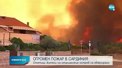 Огромен пожар на остров Сардиния