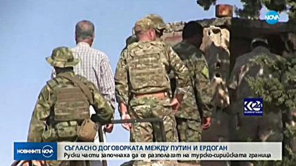 Руски части започнаха да се разполагат на турско-сирийската граница