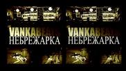 Vankabeats - Небрежарка ( Audio Only )