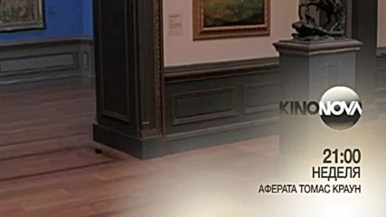 """Аферата Томас Краун"" на 13 януари по KINO NOVA"