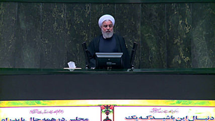 Iran: Rouhani hands 'resistance budget' to parliament