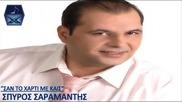 San To Xarti Me Kais - Spiros Saramanti