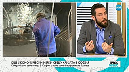 Общинари предлагат да се отделят 1 млн. лева за бизнеса в София