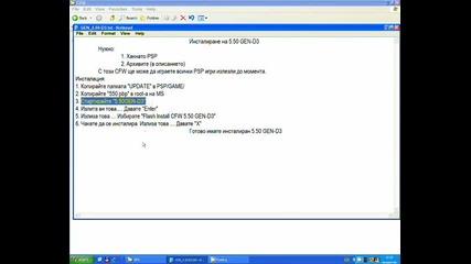 Инсталиране Gen 5.50 - D3 Psp Cfw