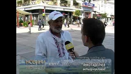 Улично кулкено представление в центъра на Пловдив