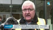 Кола се вряза в пешеходци в Германия, бебе е сред жертвите