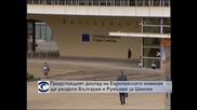 Предстоящият доклад на Европейската комисия ще раздели България и Румъния за Шенген