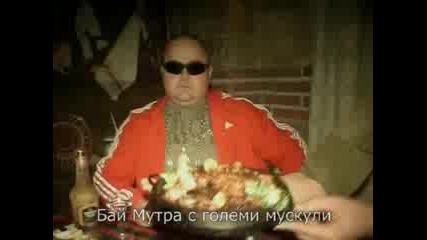 Бай Мутра - Доктора И Попа F Matthew Dades