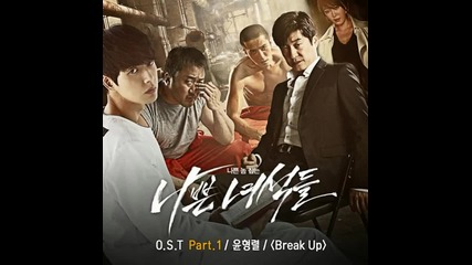 Yoon Hyung Ryul – Break Up ( Bad Guys Ost )