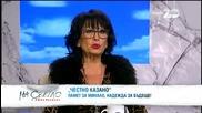 Не жена, а акропол – певицата Йорданка Христова - На светло (03.01.2015г.)