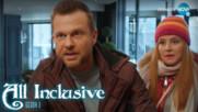 All Inclusive - Епизод 1, Сезон 3