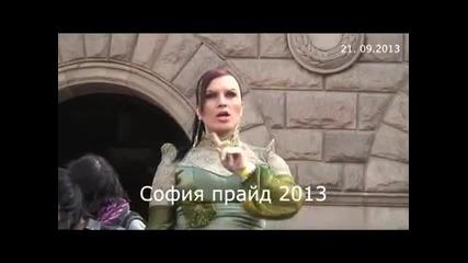 София прайд 2013