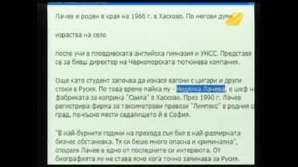 Диагноза И Георги Ифандиев 10.4.2008г.
