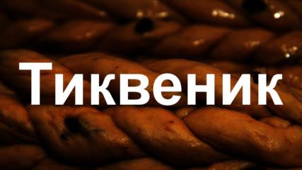 """Рецепта """"Тиквеник с точени кори ала Бигджордж"""""""