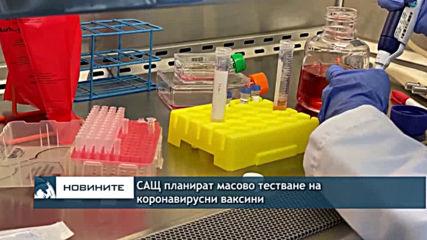 САЩ планират масово тестване на коронавирусни ваксини