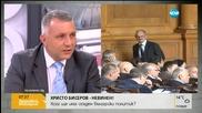 Адвокат: На крива прокуратура, швейцарците й пречат