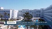 Гърция стартира туристическия сезон на 15 май, отварят магазини и училища