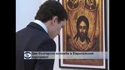 Две български изложби в Европейския парламент