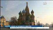75 000 души се включиха в шествие в подкрепа на Путин