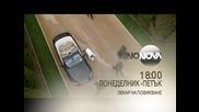 Лекар на повикване - от понеделник до петък по Kino Nova