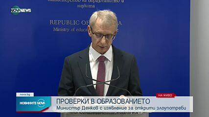Брифинг на министъра на образованието проф. Денков