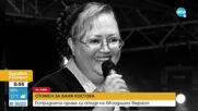 СПОМЕН ЗА ВАНЯ КОСТОВА: С какво ще запомним талантливата певица?