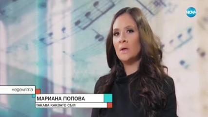 Мариана Попова: Вярвам, че Господ ме обича