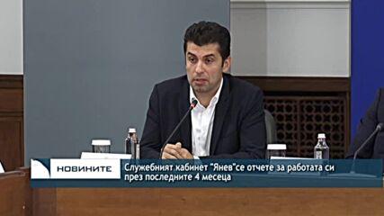 """Служебният кабинет """"Янев""""се отчете за работата си през последните 4 месеца"""