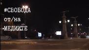 Свобода от/на медиите (2013) - документален филм