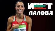 Ивет Лалова - Най-бързата бяла жена в света