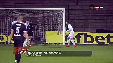 ЦСКА 1948 - Черно море на 16 април, петък от 19.30 ч. по DIEMA SPORT