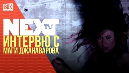 NEXTTV 025: Гост: Интервю с Маги Джанаварова