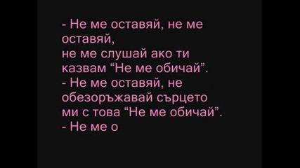 Не Ме Обичай . . . ! ! !