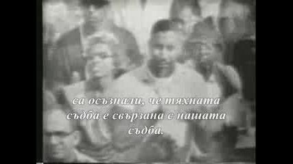 Една велика реч: Мартин Лутър Кинг - Имам Една Мечта (ПРЕВОД)