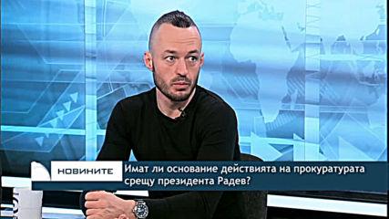 Имат ли основание действията на прокуратурата срещу президента Радев?