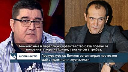 Прокуратурата: Божков организирал протестер щаб с политици и журналисти