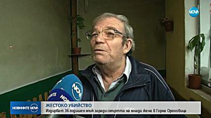 Все още няма задържан за убийството в Горна Оряховица