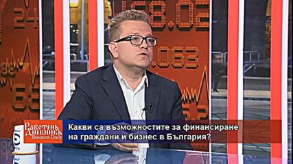 Какви са възможностите за финансиране на граждани и бизнес в България?