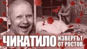 Чикатило - касапинът от Ростов