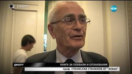 Политическо мълчание, Стажантски вой! Сашо Диков пита за истински проблеми (14.06.2015)