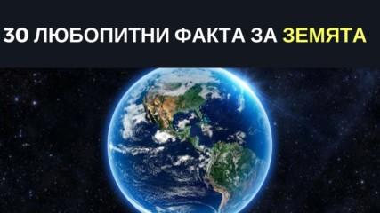 30 любопитни факта за Земята