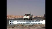 Либийските бунтовници се придвижват на запад, превземайки все повече градове