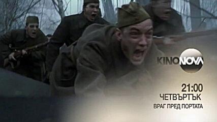 """""""Враг пред портата"""" на 2 юли, четвъртък от 21.00 ч. по KINO NOVA"""